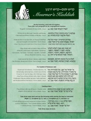 Laminated Guide: Mourner's Kaddish